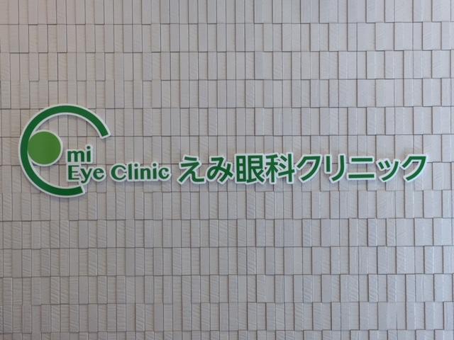 えみ眼科クリニック